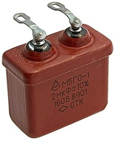 МБГО-1 160 В 2 мкф