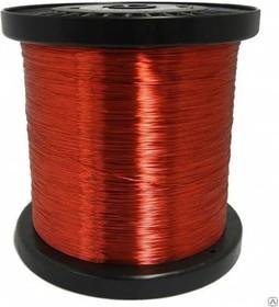 Обмоточный провод ПЭТВ-2 0,3 - 3,55 мм от 20 кг (цена за кг)