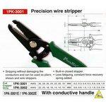 Фото 3/7 1PK-3001E, Клещи-стриппер для зачистки проводов 0.2-0.8мм, прецизионные, антистатические