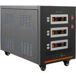Фото 4/9 Стабилизатор напряжения трехфазный Энергия Hybrid 30000 II поколения