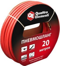 Шланг для компрессора QE 770-964 20м, резиновый