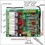 MP326, Модуль дистанционного управления 433 МГц (2 режима ...