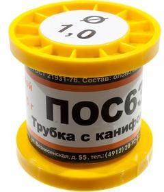 Припой ПОС-63 трубка 1.0 катушка 100гр