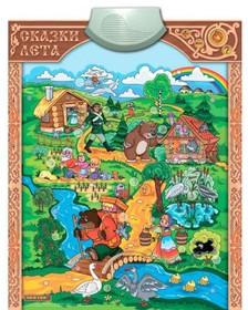 Звуковой плакат Сказки Лета