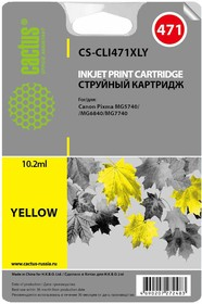 Картридж CACTUS CS-CLI471XLY желтый
