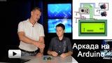 Смотреть видео: Бегущий человек на Arduino