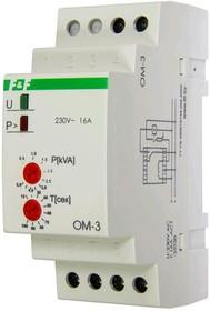 OM-3, Ограничитель мощности однофазный