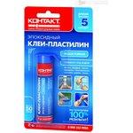 """КЭ216 - Б50ПВ, Эпоксидный клей-пластилин """"КОНТАКТ"""" ..."""