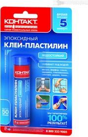 """КЭ216 - Б50ПВ, Эпоксидный клей-пластилин """"КОНТАКТ"""" водостойкий"""", 50 г"""