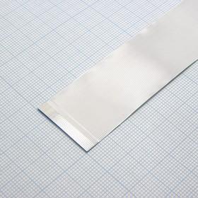 ШЛЕЙФ 50 конт. /0.5mm/ 150mm (реверс / алюм. пров. FPV-CB50-150-LF)
