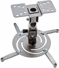 Кронштейн для проектора Cactus CS-VM-PR04-AL серебристый макс.22кг настенный и потолочный поворот и наклон