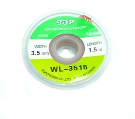 Оплетка для выпайки WL - 3515 / 3,5 мм х 1,5 м