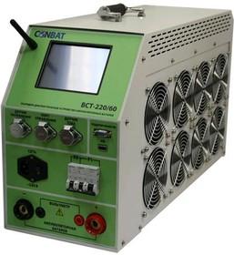 BCT-220/60 kit (Госреестр), Комплект интеллектуальное разрядно-диагностическое устройство аккум. батарей,30+2 датчиков,ток.клещи