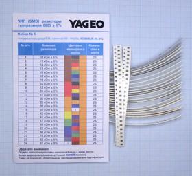 ЧИП 0805 1%, 10 кОм-91 кОм по 25шт. Е24, Набор ЧИП резисторов (smd)