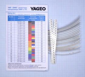 0RC0805JR-0-9.1, Набор ЧИП-резисторов №1 - чип 0805 0-9.1 5%