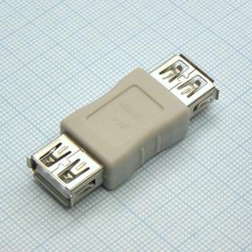 USB ADAPTER AF/AF, переходник