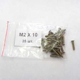 Винт М2.0х10 (35шт.) п/т