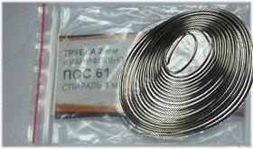 Припой ПОС-61 трубка 0.8 спираль 1м