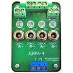ДИРА-4, Датчик индикации разряда аккумуляторов 4-х канальный
