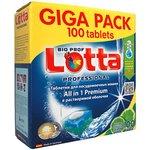 Таблетки для ПММ Allin1 GIGA PACK растворимая 100 штук 4660002310130