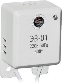 ЭВ-01, автомат освещения акустический для ламп 60Вт