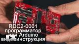 Смотреть видео: Программатор RDC2-0001. Примеры программирования