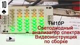 Смотреть видео: Светодиодный 5-ти полосный анализатор спектра