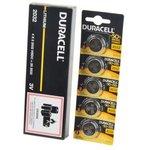 DURACELL CR2032 BL5*4, Элемент питания
