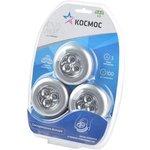КОСМОС KOC3020LED мини-светлячок 3LED, серебристый комплект ...