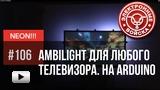Смотреть видео: Neon! Как сделать Ambilight