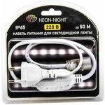 142-002-01, Шнур для подключения светодиодной ленты 220В SMD5050 в сеть