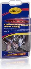 """Клей-холодная сварка термостойкий """"Astrohim"""" Ас-9315 в блистере, 55 г /12"""