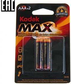 LR03 (А286/AAA)2, Элемент питания алкалиновый Kodak Max (2шт) 1.5В