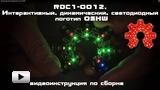 Смотреть видео: Интерактивный светодиодный логотип OSHW