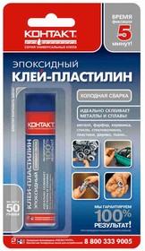 """КЭ216 - Б50ПХ (12105), Эпоксидный клей-пластилин """"КОНТАКТ"""" холодная сварка, 50 г"""