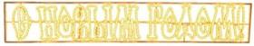 """501-114-1, Надпись печатная светодиодная """"С Новым Годом"""" ЖЕЛТЫЙ 210*35 см"""