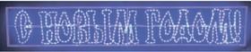 """501-115, Надпись печатная светодиодная """"С Новым Годом"""" синяя 210*35 см"""