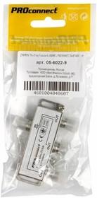 05-6022-9, ДЕЛИТЕЛЬ ТВ х 3 под F разъём 5-1000 МГц (ПАКЕТ БОБ) 1 шт