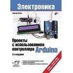 Фото 3/3 ДАТЧИКИ И СЕНСОРЫ для проектов на основе контроллера Arduino