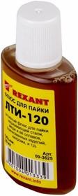09-3625, Флюс для пайки ЛТИ-120 30мл