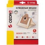Фото 7/7 P-06 оригинальные бумажные мешки-пылесборники 4 шт. для Bosch/Siemens Typ P P-06