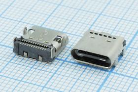 Фото 1/2 Разъем USB 3.1, Тип C, Гнездо угловое, 24 вывода, Поверхностный Монтаж на плату, № 14576 гн USB \C 3,1\24P2C\плат\ \\USB3,1TYPE-C 24PF-014