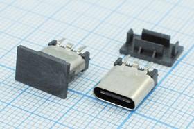 Фото 1/3 Разъем USB 3.1, Тип C, Гнездо, 24 вывода, Поверхностный Монтаж на плату, № 14557 гн USB \C 3,1\24P4C\пл\верт\ \USB3,1TYPE-C 24PF-009