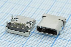 Фото 1/2 Разъем USB 3.1, Тип C, Гнездо, 12 прямых и 12 угловых выводов, № 14567 гн USB \C 3,1\24P4C\плат\ \\USB3,1TYPE-C 24PF-002