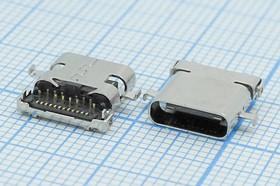 Фото 1/2 Разъем USB 3.1, Тип C, Гнездо, 12 прямых и 12 угловых выводов, № 14575 гн USB \C 3,1\24P4C\плат\ \\USB3,1TYPE-C 24PF-006