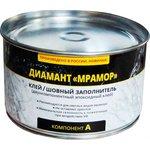 Двухкомпонентный эпоксидный клей Диамант-Мрамор 1 кг компонент А 252210