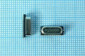 Кварц 25МГц HC49SMD, расширенный интервал температур -60~+85Cс нагрузкой 16пФ, 25000 \SMD49S4\16\ 15\ 50/-60~85C\\1Г (H25.000)