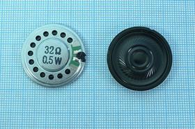 Динамик, диаметр 28мм, толщина 5мм, 32 Ом, 0.5Вт, 6634 Z дин 28x 5\ 32\0,5\мет/пл\ 2C\QSZ-1800\
