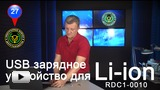 Смотреть видео: Зарядка Li аккумуляторов от USB