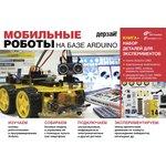 Дерзай! Мобильные роботы на базе Arduino, Книга Момота Михаила + Arduino Uno + ...
